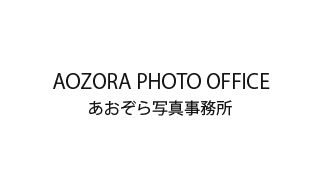 Aozora Photo Office