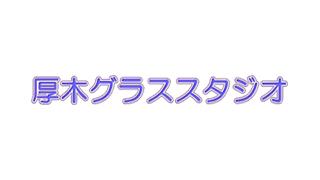 株式会社厚木グラススタジオ
