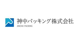神中パッキング株式会社