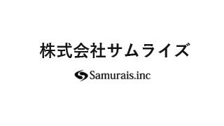株式会社サムライズ