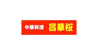 中国・中華料理 昌華楼
