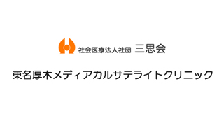 社会医療法人社団三思会 東名厚木メディカルサテライトクリニック